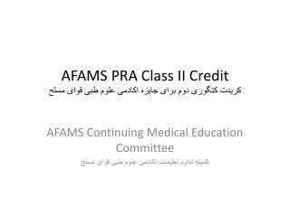 AFAMS PRA Class II Credit کریدت ک تگوری دوم برای جایزه اکادمی علوم طبی قوای مسلح