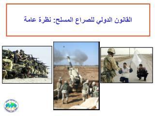 القانون الدولي للصراع المسلح: نظرة عامة