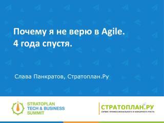 Почему  я не верю в  Agile . 4  года  спустя.