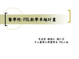 醫學院 -PBL 教學卓越計畫