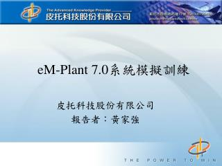eM-Plant 7.0 系統模擬訓練