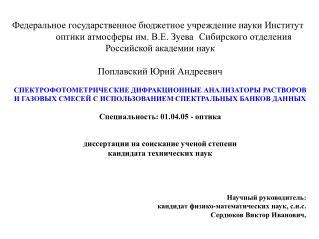 Научный руководитель:  кандидат физико-математических наук, с.н.с.  Сердюков Виктор Иванович,
