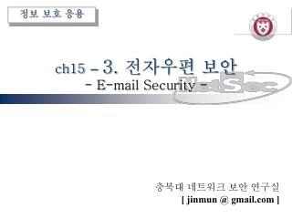 ch15 – 3.  전자우편 보안 - E-mail Security -