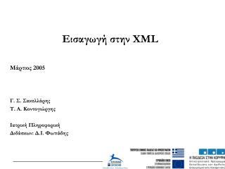 Εισαγωγή στην  XML