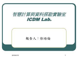 智慧計算與資料探勘實驗室 ICDM Lab.