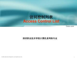访问控制列表 Access Control List