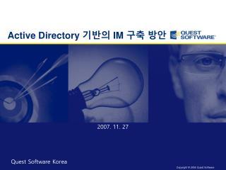 Active Directory  기반의  IM  구축 방안