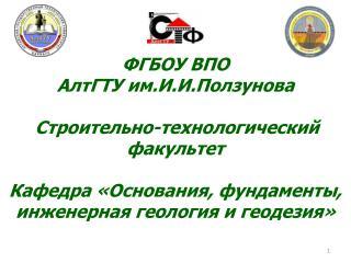 ФГБОУ ВПО   АлтГТУ им.И.И.Ползунова Строительно-технологический факультет