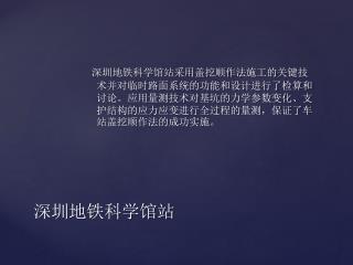 深圳地铁科学馆站