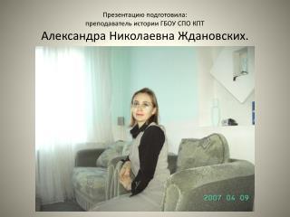 Презентацию подготовила:  преподаватель истории ГБОУ СПО КПТ Александра  Николаевна Ждановских.