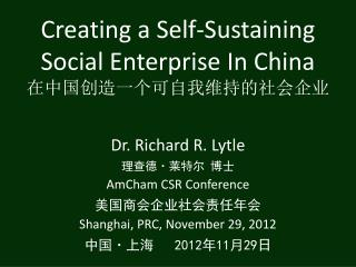 Creating a Self-Sustaining Social Enterprise In China 在中国创造一个可自我维持的社会企业