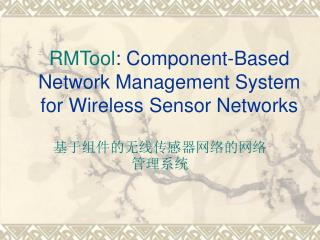 RMTool : Component-Based Network Management System for Wireless Sensor Networks