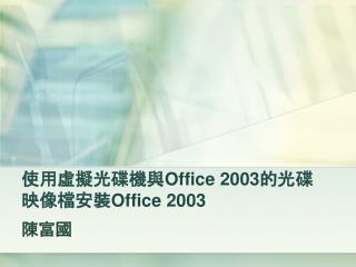 使用虛擬光碟機與 Office 2003 的光碟映像檔安裝 Office 2003