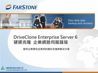 DriveClone Enterprise Server 6 硬碟克隆  企業網路伺服器版