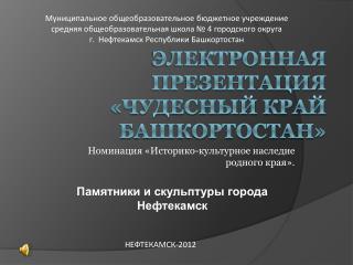 Электронная презентация «Чудесный край Башкортостан»