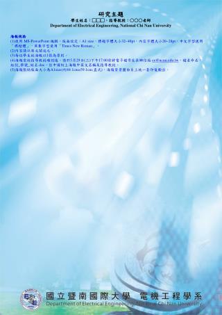 研究主題 學生姓名:□□□,指導教授:○○○老師 Department of Electrical Engineering, National Chi Nan University