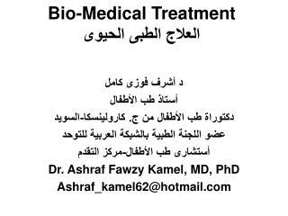 Bio-Medical Treatment العلاج الطبى الحيوى