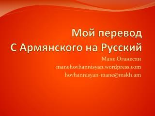 Мой перевод С  Армянского на Русский