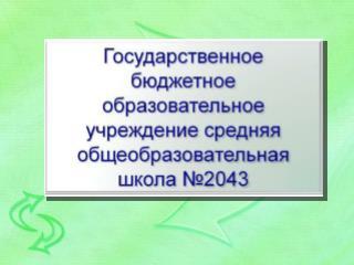 school2043.msk.ru