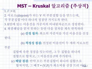 MST – Kruskal  알고리즘  ( 추상적 )