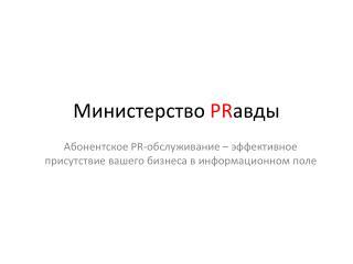 Министерство  PR авды