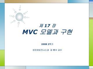 제  17  장 MVC  모델과 구현