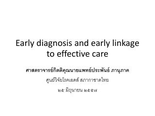 Early diagnosis and early linkage to effective care