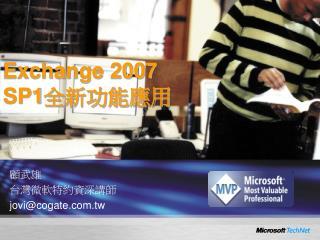 Exchange 2007 SP1 全新功能應用