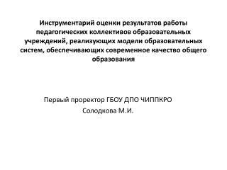 Первый проректор ГБОУ ДПО ЧИППКРО Солодкова  М.И.