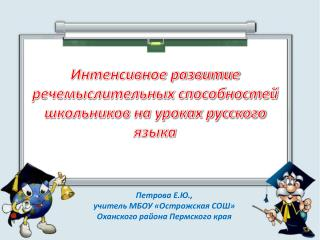 Интенсивное развитие речемыслительных способностей школьников на уроках русского языка
