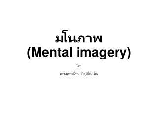 มโนภาพ ( Mental imagery )