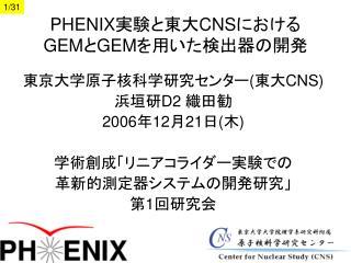PHENIX 実験と東大 CNS における GEM と GEM を用いた検出器の開発