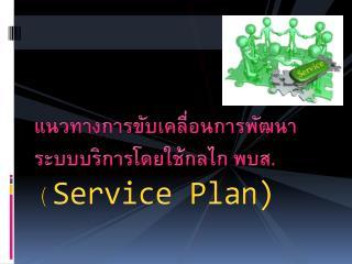 (  Service Plan)