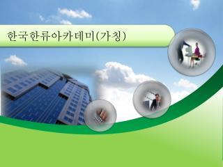 한국 한 류 아카데미 ( 가칭 )