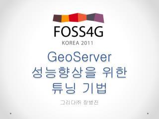 GeoServer 성능향상을 위한 튜닝 기법