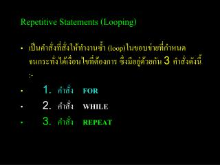 Repetitive Statements (Looping)