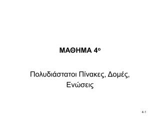 ΜΑΘΗΜΑ 4 ο
