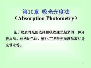第 10 章 吸光光度法 ( Absorption Photometry )