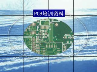 PCB 培训资料