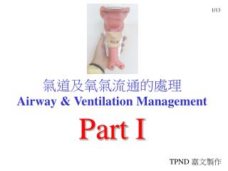 ?????????? Airway & Ventilation Management