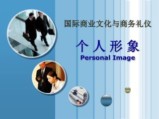 国际商业文化与商务礼仪 个 人 形 象 Personal Image