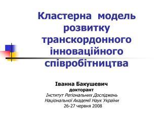 Кластерна  модель  розвитку транскордонного  інноваційного співробітництва