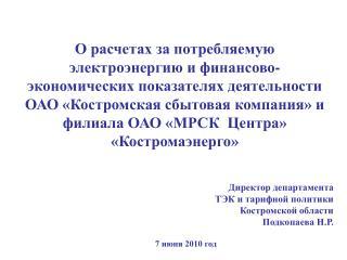Директор департамента ТЭК и тарифной политики  Костромской области  Подкопаева Н.Р.