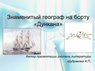 Знаменитый географ на борту «Дункана»
