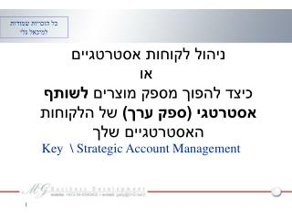 Key  \ Strategic Account Management
