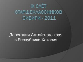 IX  слёт  старшеклассниКоВ Сибири - 2011