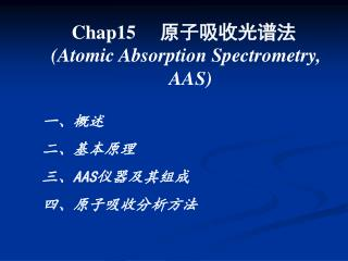 Chap15      ???????  (Atomic Absorption Spectrometry,     AAS)  ???? ?????? ?? AAS ??????