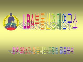 LBA 부동산경제연구소