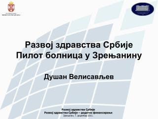 Развој здравства Србије Пилот болница у Зрењанину