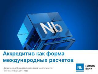 Департамент Внешнеэкономической  деятельности Москва, Январь  201 3 года